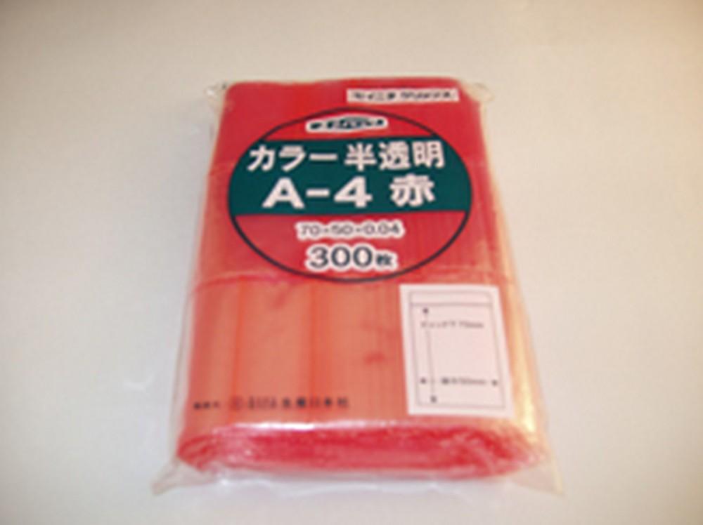 ユニパックカラー半透明 赤 50×70MM 0.04MM厚 A-4(300枚)