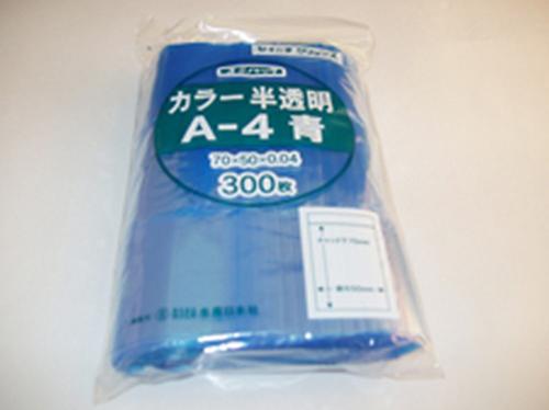 ユニパックカラー半透明 青 50×70MM 0.04MM厚 A-4(300枚)