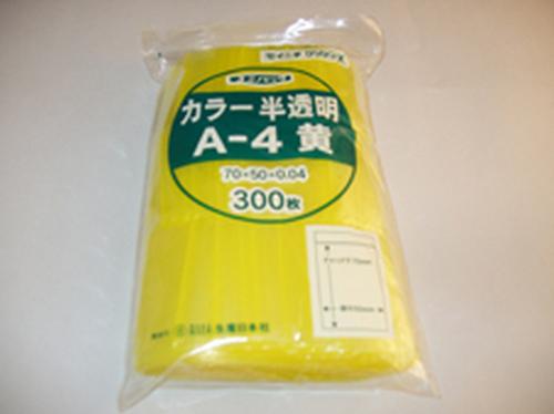 ユニパックカラー半透明 黄 50×70MM 0.04MM厚 A-4(300枚)