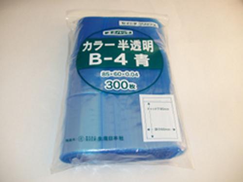 ユニパックカラー半透明 青 60×85MM 0.04MM厚 B-4(300枚)