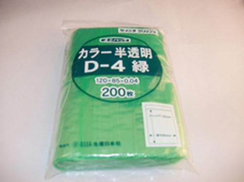 ユニパックカラー半透明 緑 85×120MM 0.04MM厚 D-4(200枚)