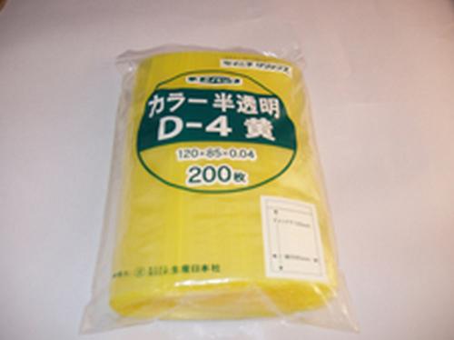 ユニパックカラー半透明 黄 85×120MM 0.04MM厚 D-4(200枚)