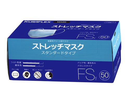 ストレッチマスク FSタイプ(50枚入×10箱)